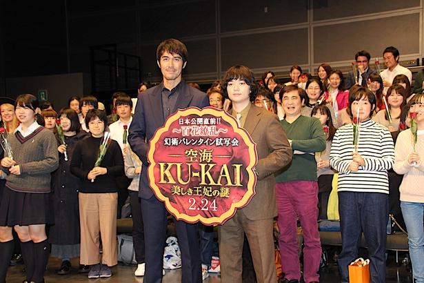 『空海―KU-KAI― 美しき王妃の謎』は2月24日(土)公開