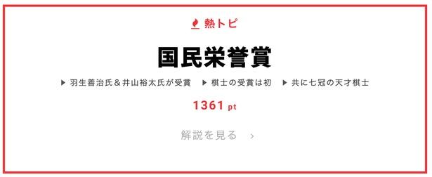 """2月13日の""""視聴熱""""デイリーランキング・熱トピは、""""国民栄誉賞""""をピックアップ!"""