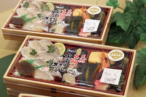 天然真鯛のゆずめし弁当