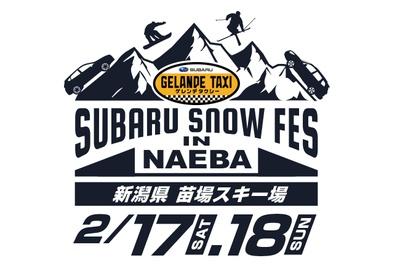 【写真を見る】SUBARU SNOW FES IN NAEBA