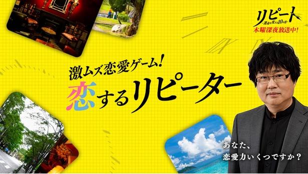 「リピート~運命を変える10か月~」が、まさかの恋愛ゲームに!