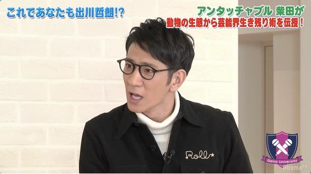 アンタッチャブル・柴田英嗣が講師を務める