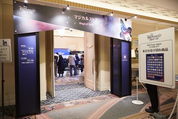ディズニーアンバサダーホテル内に3日間限定でオープンした「D23 Expo Japan マジカルストア」