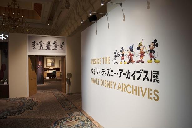 4月から大阪を皮切りに全国巡回する「ウォルト・ディズニー・アーカイブス展」が一足早くお披露目された