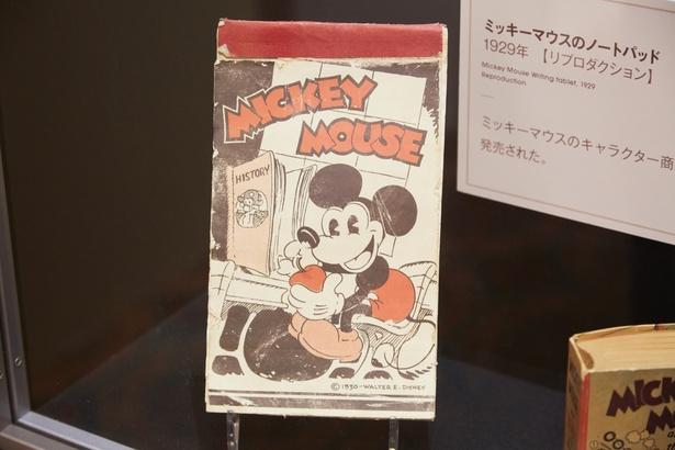 ミッキーマウスのキャラクター商品第1号として1929年に発売されたノートパッド