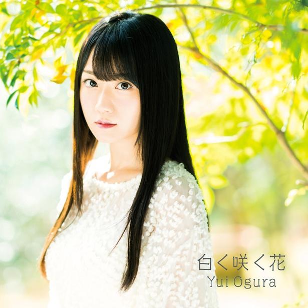小倉唯の新曲「白く咲く花」のジャケ写が解禁!制服姿を見られるMVも公開!