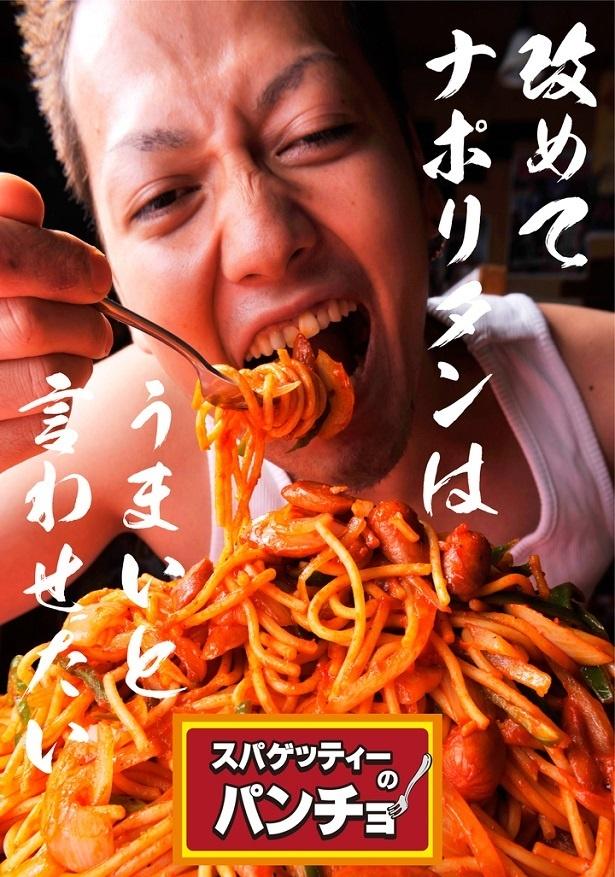 【写真を見る】通常690円の「ナポリタン」、「ミートソース」が500円で楽しめる!