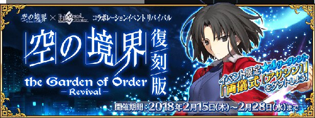 「FGO」で「復刻版:空の境界/the Garden of Order -Revival-」が開催!「★4(SR)浅上藤乃」が初登場!