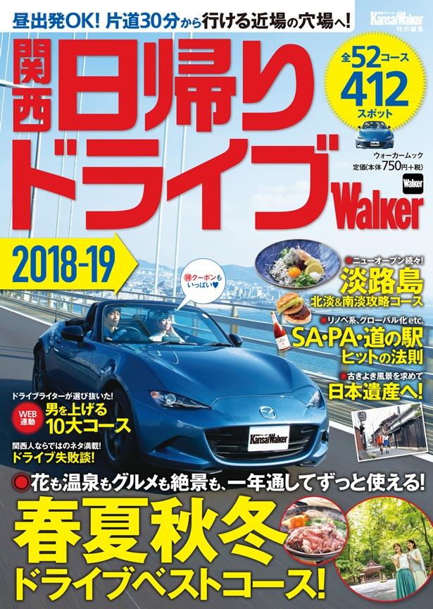 東は愛知、西は岡山まで、関西を中心に日帰り圏内のドライブコースを紹介