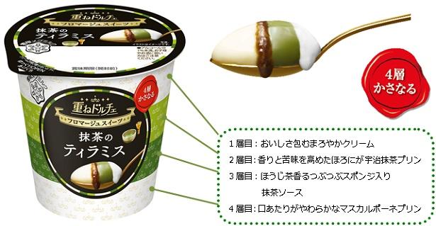 【写真を見る】昨年春に発売され、人気を呼んだ「重ねドルチェ 抹茶のティラミス」が今回再び新発売となる
