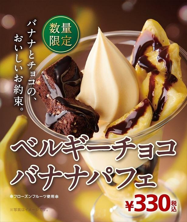 バナナとチョコレートの王道な組み合わせが楽しめるパフェだ