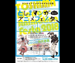 としまマンガ・アニメフェスタのイベントのチラシ