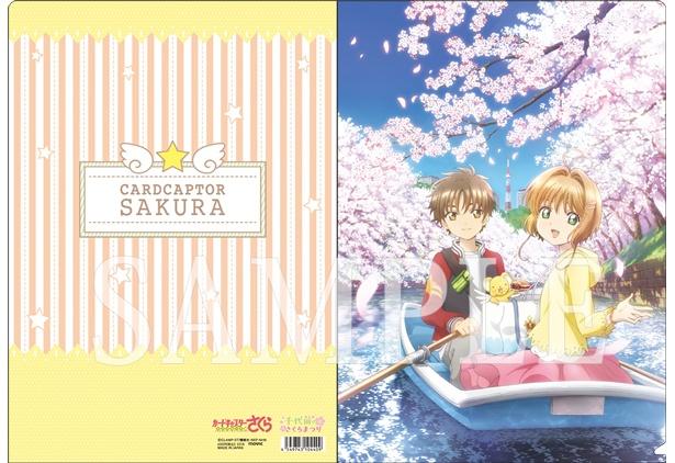TVアニメ「カードキャプターさくらクリアカード編」が「千代田のさくらまつり」とコラボ決定!