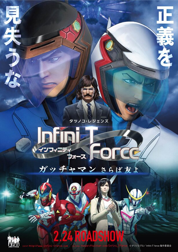 「劇場版Infini-T Force/ガッチャマン さらば友よ」は2018年2月24日から公開