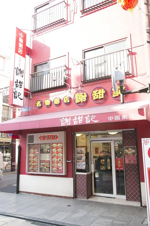 中華街大通りにある「謝甜記(シャテンキ)」