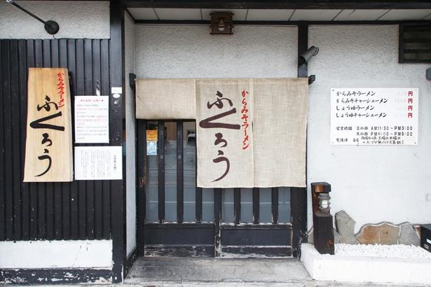 名古屋市北区に店を構える人気ラーメン店「からみそラーメン ふくろう」。2018年2月22日(木)、昭和区八事に2号店をオープンし注目を浴びる