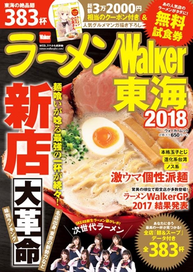 「ラーメンWalker東海2018」(650円+税)は東海エリアの書店・オンラインショップで好評発売中!