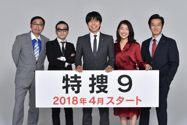 井ノ原快彦主演「特捜9」(テレビ朝日系)は4月スタート!