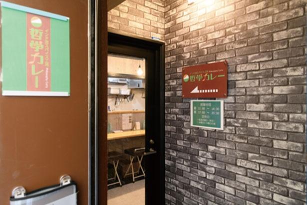 JRと阪急の間、南北の筋にあるモリヒロ興産第2ビルの2階に位置する/インド流スパイス工房哲学カレー