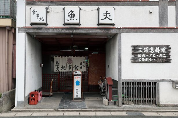 地元民から愛され続ける老舗「三河湾料理 魚丈本館」