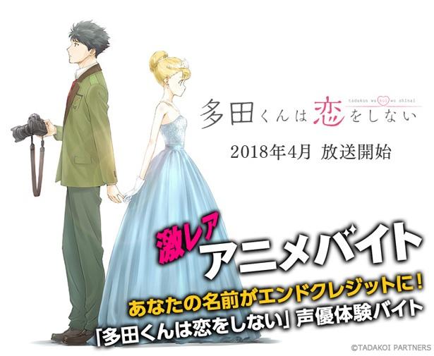 TVアニメ「多田くんは恋をしない」で声優のバイト募集!
