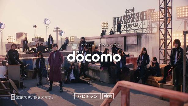 欅坂46がドコモCMに出演