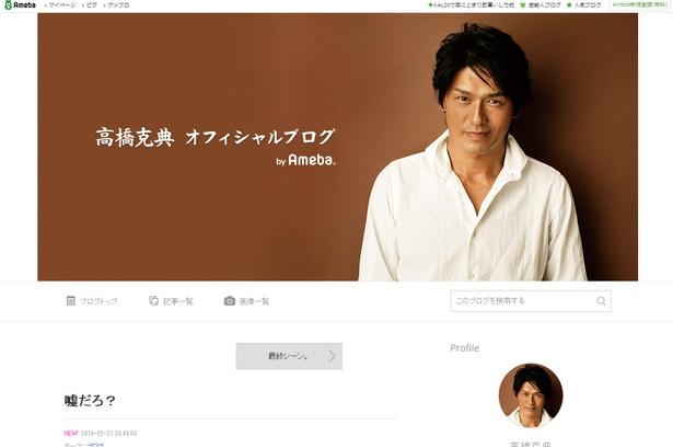 高橋克典がブログを更新した