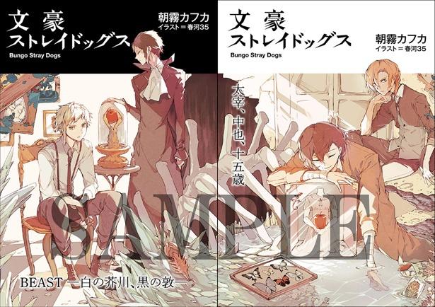 「文豪ストレイドッグスDEAD APPLE」の公開第1~2週目入場者特典が、書き下ろし小説に決定!