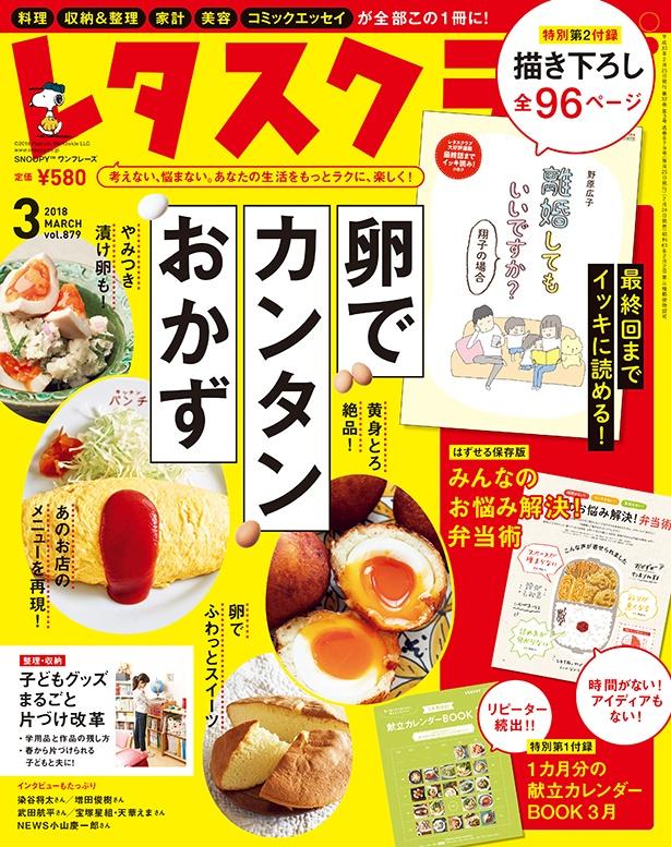 雑誌『レタスクラブ』の3月号では「卵でできる簡単おかず」を大特集!
