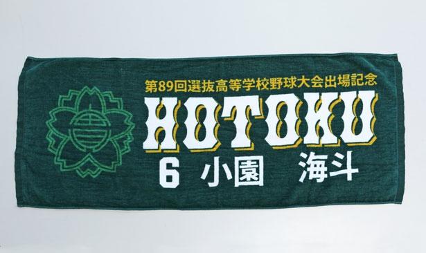 報徳学園・小園海斗選手のタオル