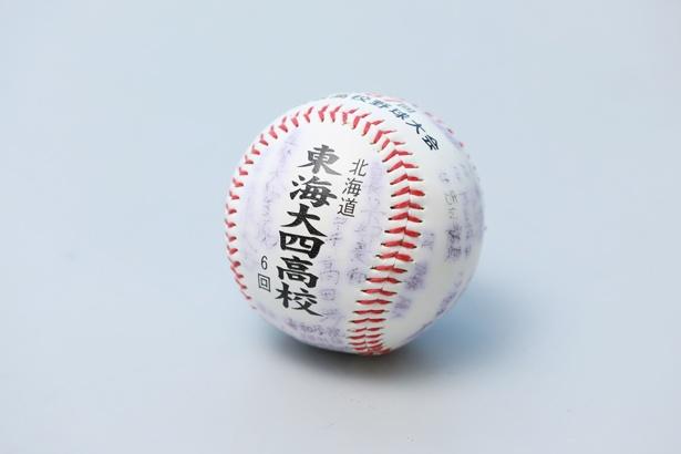 東海大四の選手の寄せ書きボール
