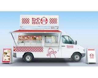 マヨネーズうま~っ!「キユーピー マヨカフェ」がキッチンカーで名古屋にやって来る!!