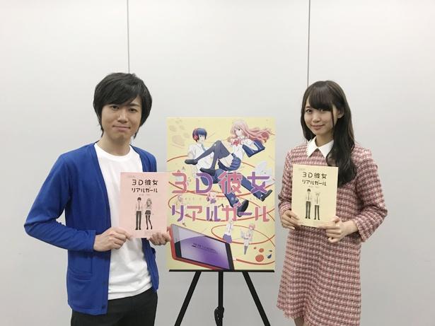 アニメ「3D彼女 リアルガール」のメインキャストを発表。芹澤優、上西哲平がダブル主演を務める
