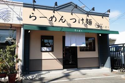 近鉄四日市駅から徒歩10分。「らーめん つけ麺」と大きく書かれた看板を目印にしよう