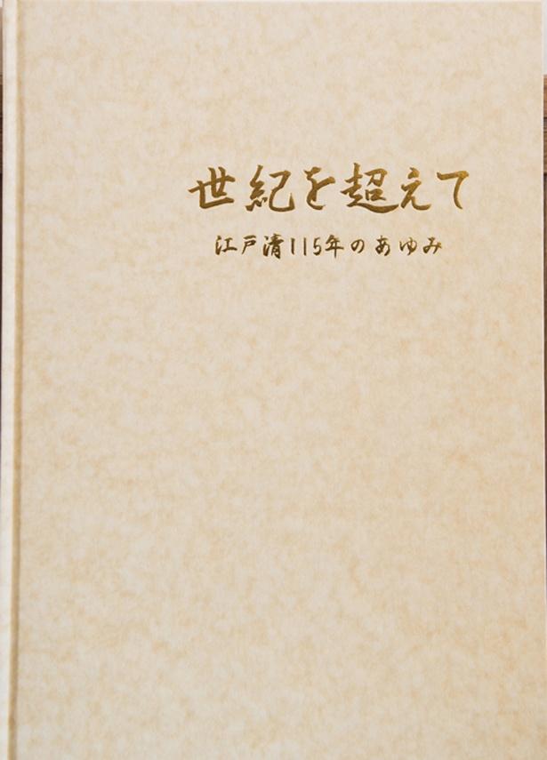 2009に制作された創業115周年の社史。2019年の125周年に向けて最新版を製作中