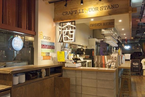 日本酒や果実酒などを気軽に試飲できる「Craft Liquor Stand」。お酒は全て原価相当額で楽しむことが出来る。