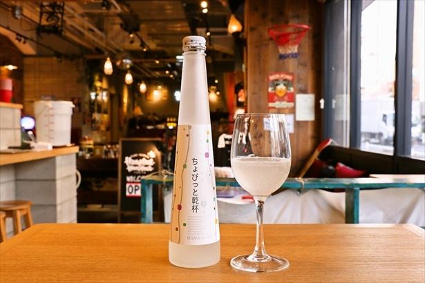 「ぷちしゅわ日本酒 ちょびっと乾杯」(90ml:280円/1合:500円)は、静岡県産のお米と水だけで作られた微発泡酒だ。