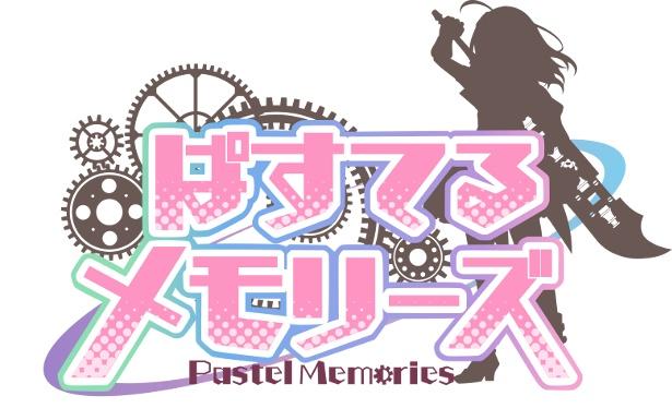 ゲームアプリ「ぱすてるメモリーズ」のTVアニメ化が決定!