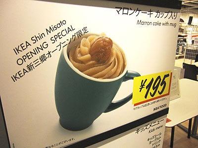 カップは持ち帰りOK!で195円のマロンケーキ