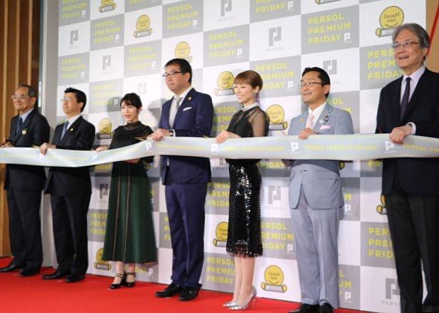 「PERSOL PREMIUM FRIDAY」テープカットセレモニーが開催。女優の渡辺麻友とタレントの若槻千夏も出席