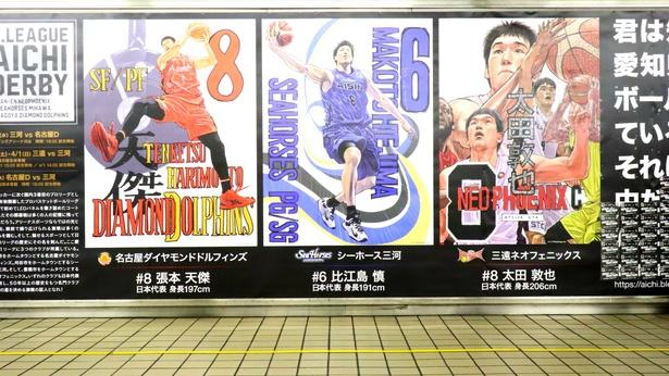 井上雄彦氏が手がけたポスターが名鉄名古屋駅のホームに登場!