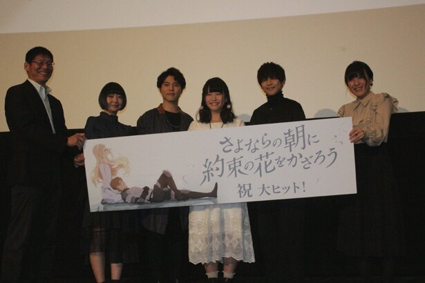 左から堀川憲司プロデューサー、rionos、入野自由、石見舞菜香、梶裕貴、岡田麿里監督