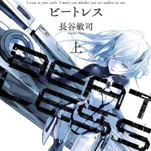 角川文庫「BEATLESS」が上・下巻同時発売!