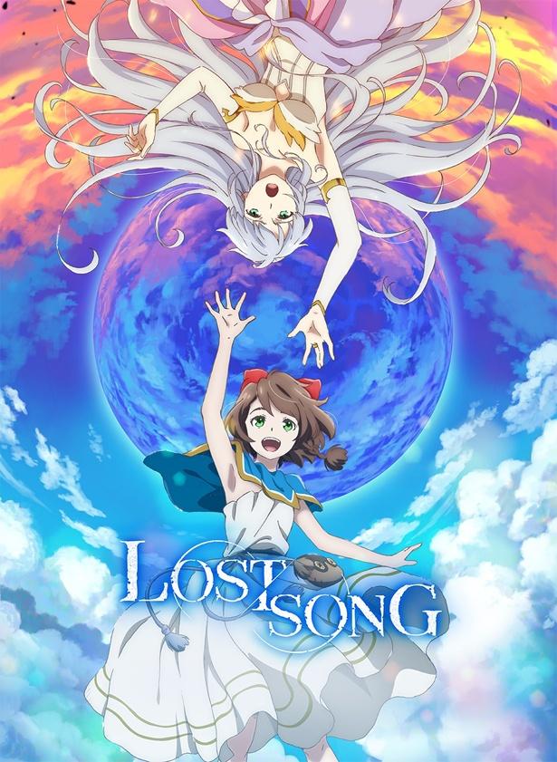 アニメ「LOST SONG」主題歌CDが、5月23日(水)に発売される
