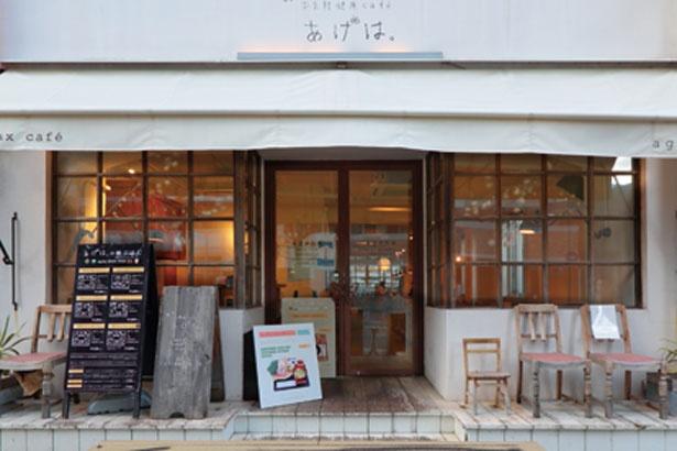 外から中の様子が見えて安心/お気軽健康café あげは。  トアロード店