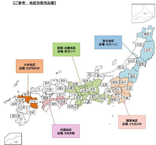 【写真を見る】関東地区は「とちおとめ」、東海・近畿地区は「紅ほっぺ」、四国地区は「さぬき姫」、九州地区は「さがほのか」を使用