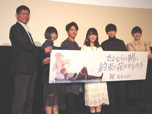 映画「さよならの朝に約束の花をかざろう」初日舞台挨拶レポート!