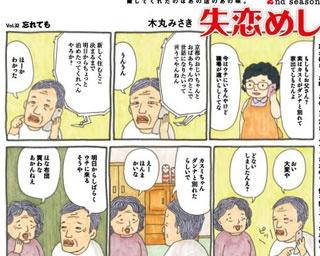 関西ウォーカー連載マンガ「失恋めし」Vol.32 忘れても(ページ1)