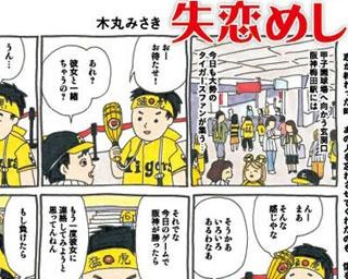関西ウォーカー連載マンガ「失恋めし」Vol.33 逆境(ページ1)
