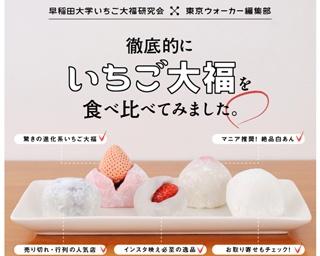 スティーブ・ジョブズも愛した和菓子店、赤坂青野の「いちご大福」